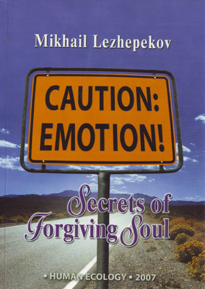 Caution: emotion! Secrets of forgiving soul